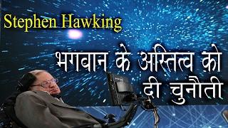 Stephen Hawking ने भगवान के अस्तित्व को चुनौती दी (Hindi)