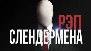 РЭП СЛЕНДЕРА/Rap Of Slenderman