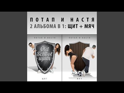 Стиль собачки (feat. Бьянка)