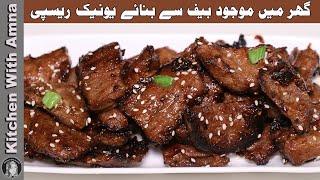 Honey Garlic Steaks Bites Recipe   Bakra Eid Recipe   Kitchen With Amna