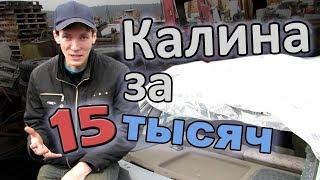 Лада Калина седан за 15000 рублей! Купил, разобрал и продал