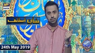 Shan e Iftar - Shan e Aslaaf - (Sikandar e Azam Ka Waqia) - 24th May 2019