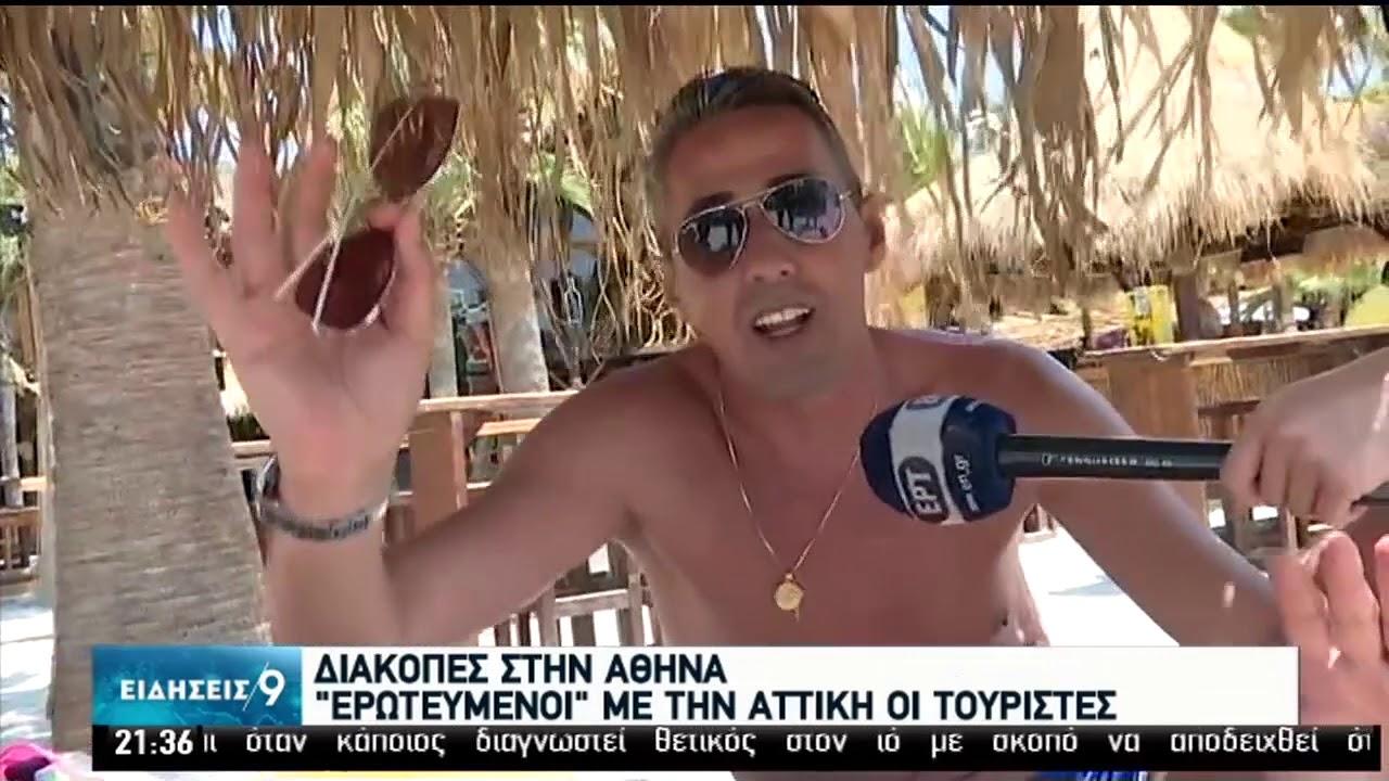 """""""Ερωτευμένοι"""" με την Αττική οι τουρίστες!   13/07/2020   ΕΡΤ"""