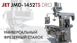Универсальный фрезерный станок JET JMD-1452TS DRO