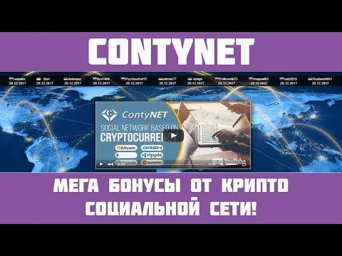 Contynet - Шикарная крипто соц. сеть! Получайте криптовалюту за бонусы!