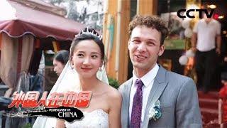 《外国人在中国》 耶果的故事:乌克兰小伙耶果痴迷中国戏曲文化,身为洋女婿,为讨中国丈母娘欢心他有何妙招? 20180805   CCTV中文国际