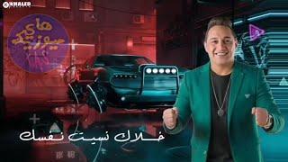 رضا البحراوي نسيت نفسك موال حزين 2021 تحميل MP3