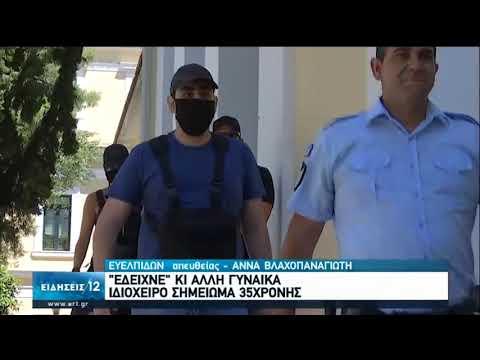 Προσωρινά κρατούμενη η 35χρονη για την επίθεση με βιτριόλι | 16/06/2020 | ΕΡΤ