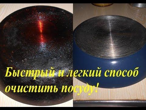 Быстрый и Легкий способ Очистить посуду! Самый эффективный и дешевый способ!!!