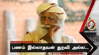 ஈஷாவை இழுத்து மூட தயார் ! | ஜக்கி வாசுதேவ் நேர்காணல்