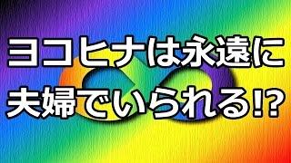 関ジャニ∞村上信五と横山裕が永遠に親友でいるためにはどうしたらいいか解説!