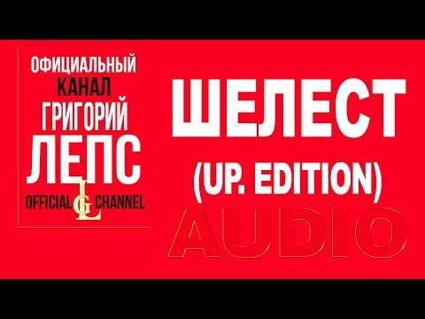 Григорий Лепс -  Шелест.Апгрэйд #Upgrade Deluxe Edition (Альбом 2016)
