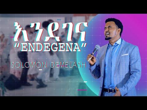 """Solomon Demelash """"Endegena"""" እንደገና - New Amharic Protestant MEzmur 2019 (Official Video)"""