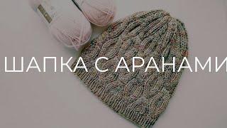 ШАПКА - ХИТ спицами МАСТЕР КЛАСС Вязание Knit Mom knitting мк мастер-класс своими руками wool одежда