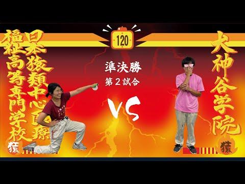 第5回甲子猿準決勝第2試合猿医高専VS犬神谷学院