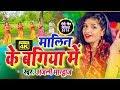 Anjali Bhardwaj New Bhakti 2019   मालिन के बगिया में   Maalin Ke Bagiya Me   Anjali Bhardwaj Bhakti