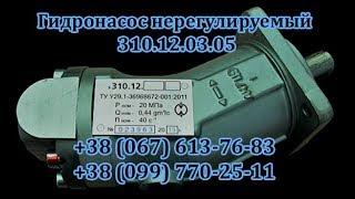 Гидронасос нерегулируемый 310.12.03.05