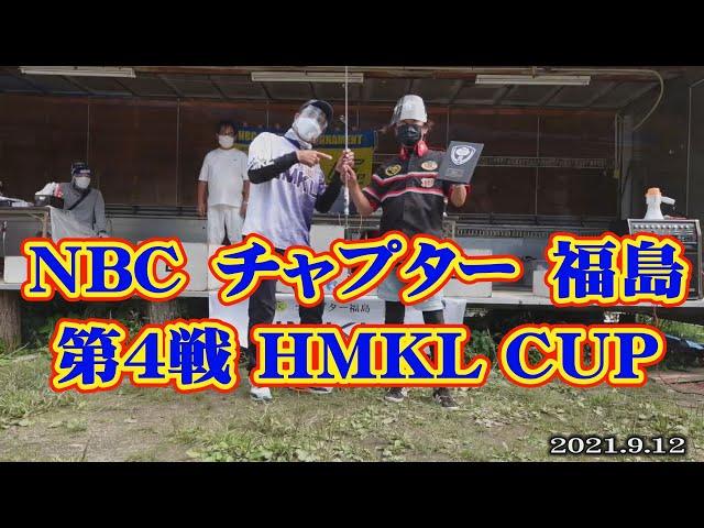 NBCチャプター福島 第4戦 2021.9.12