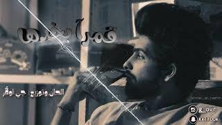 تحميل اغاني G-OVR - Qamran B Khadha (Exclusive) |جي اوڤر - قمرا بخدها (حصريا) |2019 MP3