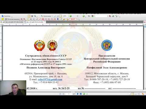 Заявление требование в ЦИК РФ от гражданина СССР