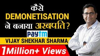 कैसे Demonetization ने बनाया अरबपति ? | Paytm Case Study | Dr Vivek Bindra