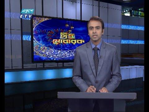 12 PM News || রাত ১২টার সংবাদ || 19 May 2021 || ETV News