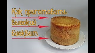 Как испечь Высокий Бисквит без высокой формы -Рецепт пышного бисквита-Быстро и вкусно High Biscuit