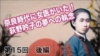 第15回 荻野吟子 後編 奈良時代に女医がいた!荻野吟子の夢への執念【CGS 偉人伝】