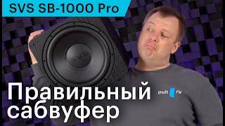 SVS SB-1000 Pro — возможно, лучший сабвуфер за 75 000 рублей. Подробный обзор Pult.ru