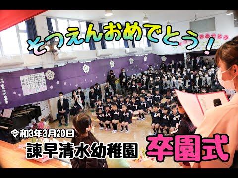 令和2年度3月20日☆諫早清水幼稚園卒園式