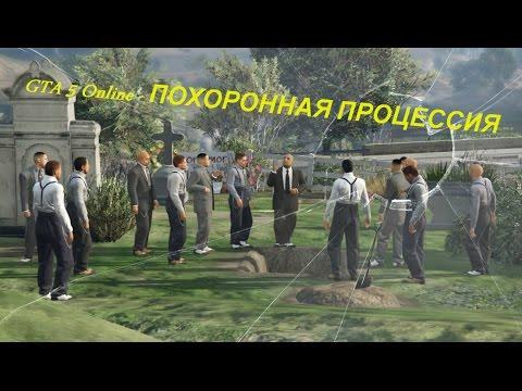 GTA 5 Online - ПОХОРОННАЯ ПРОЦЕССИЯ