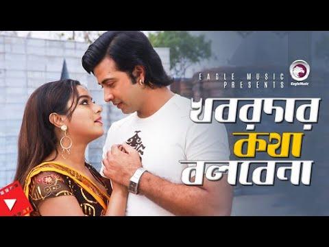 Khobordar Kotha Bolbe Na | Movie Scene | Shakib Khan | Sahara | Police Officer