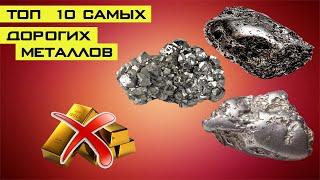ТОП 10 самых дорогих металлов в мире! Самый дорогой металл на земле!