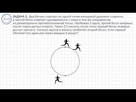 Методика решения текстовых задач на равномерное движение по окружности. Часть 2