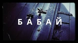 "БАБАЙ - аудиокнига по рассказу Парфенова М. С. (сборник ""Зона ужаса"") - HZ"