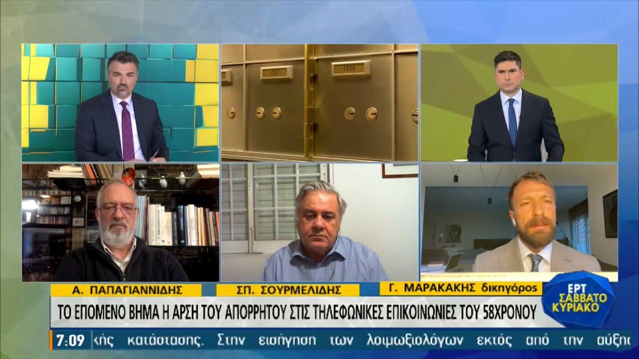 Ο  Γιάννης Μαρακάκης | Οι επόμενες κινήσεις του για την υπόθεση με τις θυρίδες | 04/04/2021 | ΕΡΤ