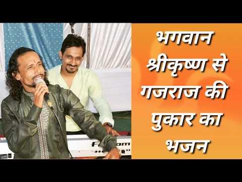 He Govind He Gopal Ab To Jeevan Hare