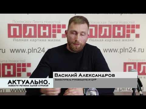 Актуально Псков / 08.04.2021