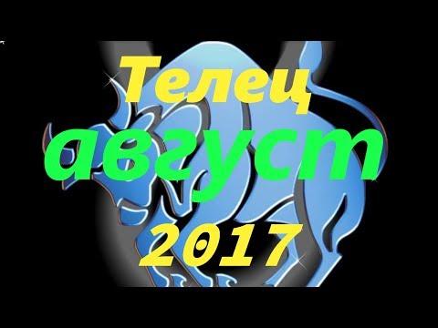 Журнал телескоп гороскоп 2017 читать онлайн