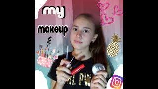 My MakeUp\Мой школьный макияж:))))))