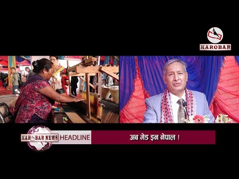 KAROBAR NEWS 2019 06 07 नेपालमा उत्पादित वस्तु अनिवार्य प्रयोग गर्नुपर्ने व्यवस्था लागु हुँदै
