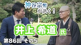 第86回⑤ 井上希道氏:知識が感覚を束縛する 〜煩悩を断ち切る心得とは?〜