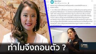 """ดราม่า """"คนรุ่นใหม่""""  New Dem ปะทะ อนาคตใหม่    21 พ.ย.61   เจาะลึกทั่วไทย"""
