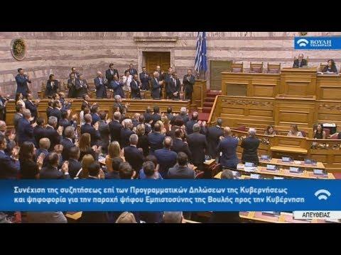 Με 158 ψήφους η κυβέρνηση K. Μητσοτάκη έλαβε την δεδηλωμένη