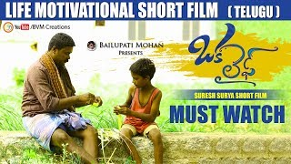 Oka Life Inspirational Telugu Short Film