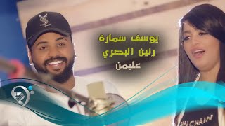 تحميل اغاني يوسف سماره و رنين البصري - عليمن / Offical Video MP3