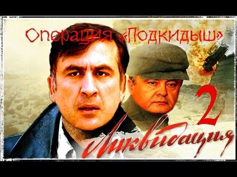 Саакашвили , Ликвидация 2. операция \