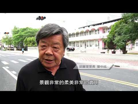 牛轉乾坤、台南第一:白河區政成果影片(國語版)
