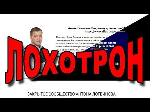 Антон Логвинов Заработок на Блокчейн кошельке - Это ЛОХОТРОН!