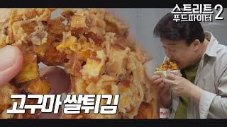 SUB Street Food Fighter 2 EP8